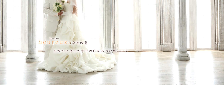 広島の結婚相談所ウールー