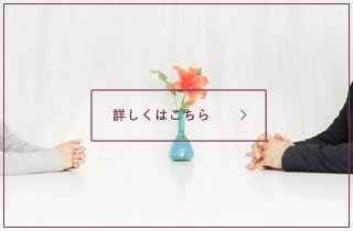 アドバイザーご 紹介