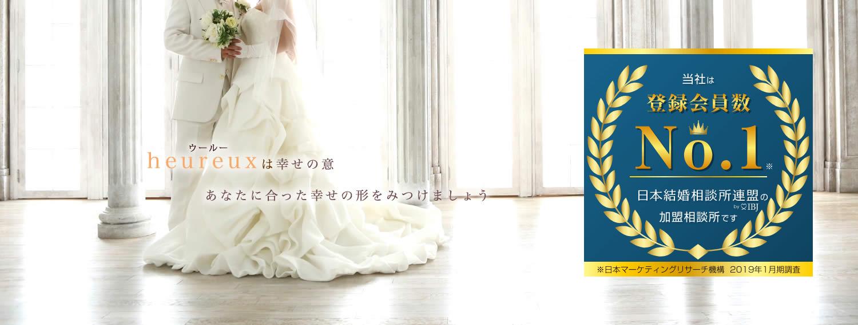 heureux(ウールー)結婚サポートセンター広島の結婚相談所