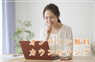 オンライン無料カウンセリング